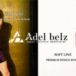 アデルベルツのハードラインとソフトライン イメージ詳細画像