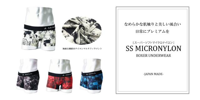 極上の履き心地が魅力のアンダーウェア 日本製 男性下着・ショート ボクサーパンツ、スーパーソフト マイクロ ナイロン詳細画像