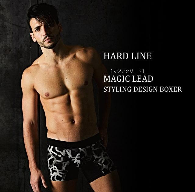 HARD LINE / スタイリングボクサーパンツ | メンズアンダーウェアブランド、Adelbelz(アデルベルツ)公式