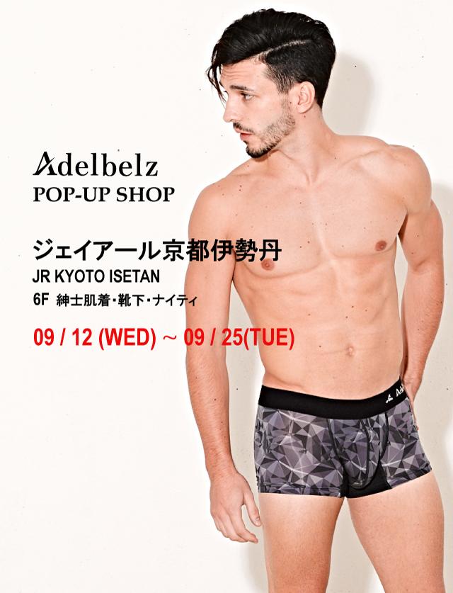 ボクサーパンツ メンズ アンダーウェア 男性下着 紳士肌着 店舗 伊勢丹 メンズ館 京都 店舗、Adelbelz(アデルベルツ)