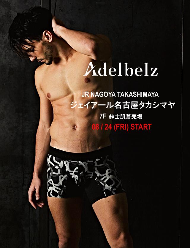 ジェイアール名古屋タカシマヤ・高島屋 | メンズアンダーウェア ボクサーパンツ ブランドAdelbelz(アデルベルツ)販売開始