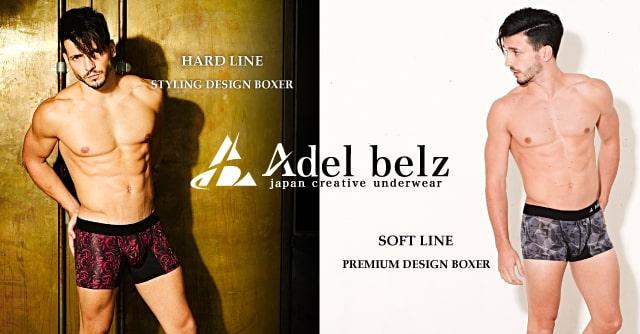 上質な履き心地とおしゃれなデザイン メンズボクサーパンツブランドAdelbelz(アデルベルツ) SOFT LINEとHARD LINEデザイン画像
